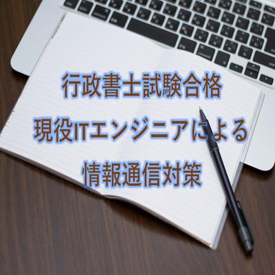 行政書士試験 情報通信 対策