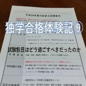 駆け出しSEの行政書士試験独学合格体験記⑨
