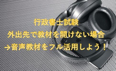 行政書士試験に音声教材 イメージ図