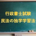 民法の独学学習法
